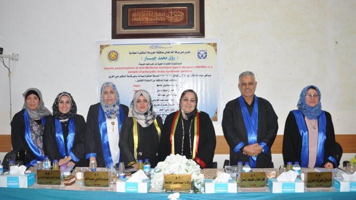 مناقشة أطروحة دكتوراه في كلية التقنيات الصحية والطبية / بغداد