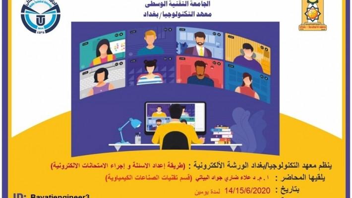 إعلان عن اقامة ورشة عمل ألكترونية