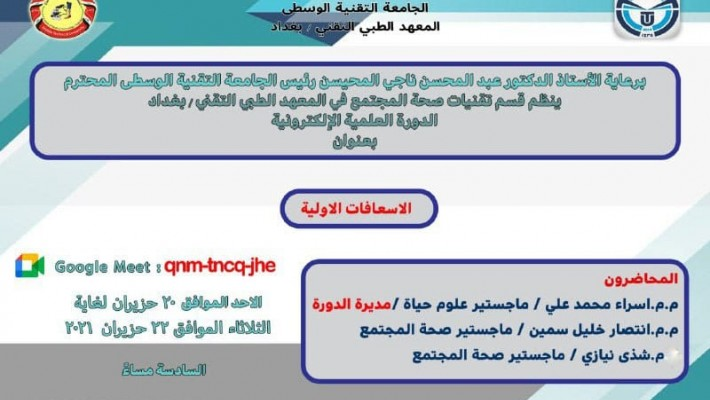 المعهد الطبي التقني بغداد يعلن عن إقامة الدورة العلمية الالكترونية بعنوان(الاسعافات الاولية)