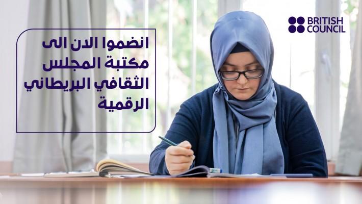 المكتبة الرقمية للمجلس الثقافي البريطاني في العراق
